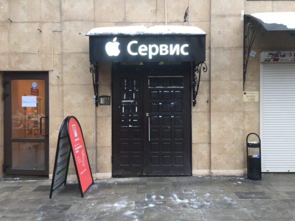Контакты сервисных центров Total Apple - фото 1 | Сервисный центр Total Apple