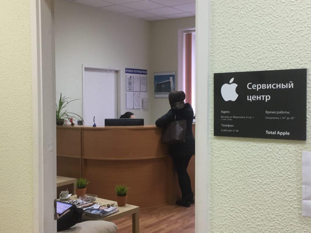 оффициальный ремонт apple