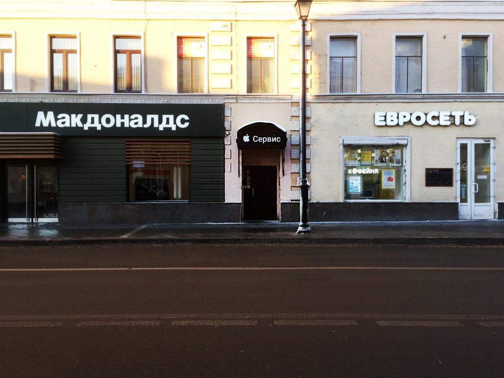 ремонт айфонов маросейка 9