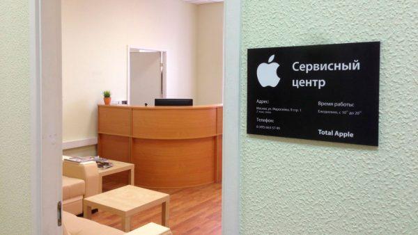 Сервисный центр Total Apple
