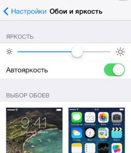 1386081356_how-to-reduce-the-consumption-of-the-battery-of-the-iphone-with-ios-7-0